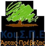 Koispe Artas Prevezas Λογότυπο